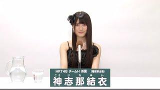 AKB48 45thシングル 選抜総選挙 アピールコメント HKT48 チームH所属 神...