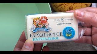 Бархатистое мыло  Невской косметики