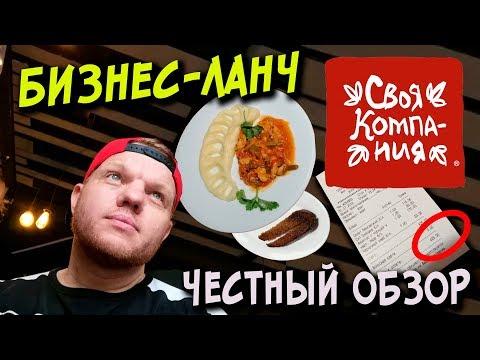 СЪЕЛ БИЗНЕС-ЛАНЧ РЕСТОРАНА СВОЯ КОМПАНИЯ / ОБЗОР PROSTONEBO