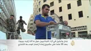 جدل بشأن مشروع إعادة إعمار وسط بيروت التجاري