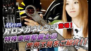 片口メガネレンチ登場!!特殊車両整備士の愛用工具とは…!?【メカニックTV】