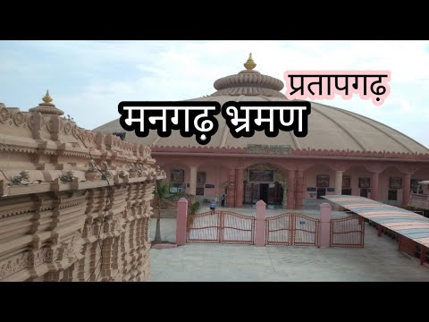 Video - भक्ति मंदिर मनगढ़          https://youtu.be/F5gnqMVIXj8