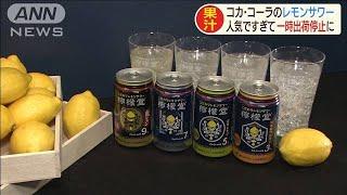 人気で一時、出荷停止 コカ・コーラのレモンサワー(20/01/16)