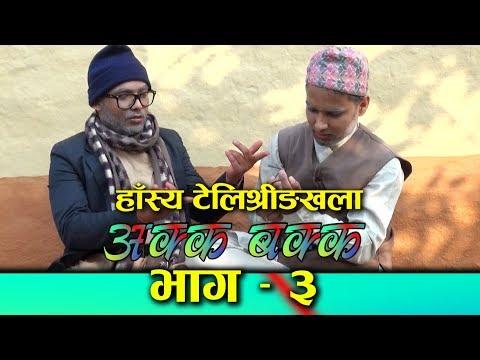 "हाँस्य टेली श्रीङ्खला ""अक्क बक्क"" भाग - ३ || Nepali Comedy Tele-Serial  || AKKA BAKKA  || Episode 3"