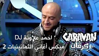 ميكس أغاني الثمانينيات 2 - أحمدعلاونة DJ