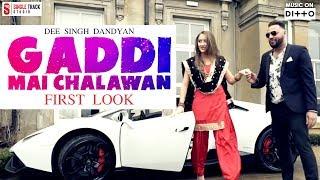 Singer   Dee Singh Dandyan    FIRST LOOK   Gaddi Mai Chalawan  LATEST TOP NEW PUNJABI SONGS - 2017