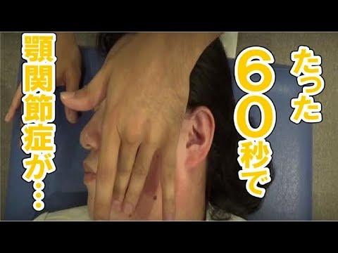 顎関節症に効く!60秒テクニックとは?