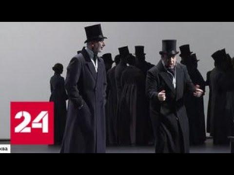 Римас Туминас поставил в Большом свою 'Пиковую даму' - Россия 24 - Смотреть видео онлайн