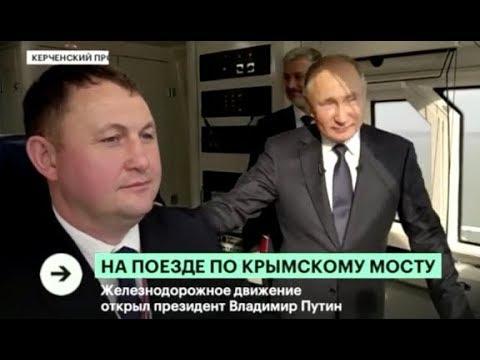 Путин проехал по Крымскому мосту. Путин открыл железнодорожное движение по Крымскому мосту
