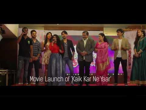 Kaik Kar Ne Yaar : Upcoming Gujarati Movie Launched