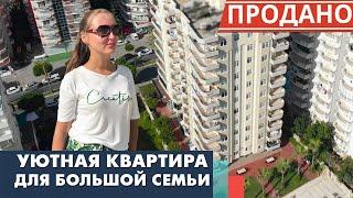 Хотите купить квартиру в Алании в 150 метрах от моря Уютные 3 х комн апартаменты в Махмутларе