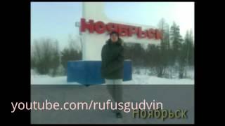 Танец Медведева + пародия + танцует весь мир!!! [official video](Подпишись на наш канал)) http://www.youtube.com/rufusgudvin., 2012-06-26T15:57:16.000Z)