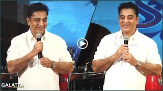 Being part of Chevalier Sivaji's Family is an honor   Kamal Haasan at Sivaji 90 Event