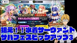 [LIVE] 【FGO】狙え!!水着BB!!サバフェスピックアップ3