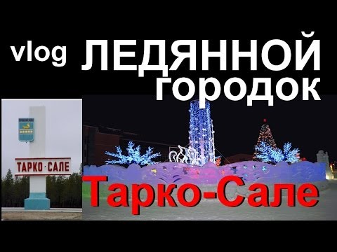 Vlog: ТАРКО-САЛЕ Ямал, командировка, прогулка, ЛЕДОВЫЙ ПАРК и статуи изо ЛЬДА