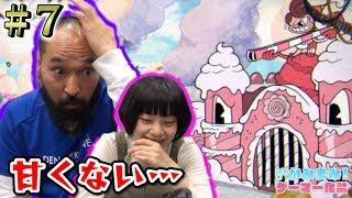 お菓子の敵キャラは甘くない…【かみまみ!ゲーマー化計画 番外編】『Cuphead』#7