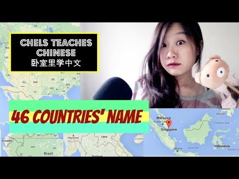 46 Countries' Names in Chinese | Chels Teaches Chinese