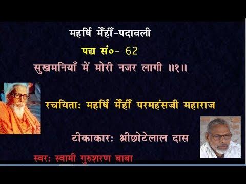 Maharshi Mehi Padavali Bhajan (शब्दार्थ, भावार्थ और टिप्पणी-सहित) || Sukh Maniyan Me Mori Najar Lagi