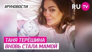 Таня Терёшина вновь стала мамой