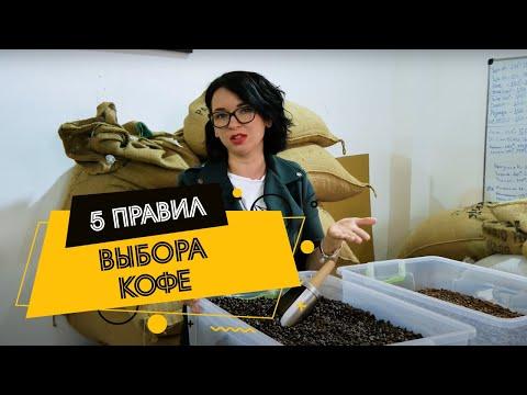 Как выбрать кофе в зёрнах