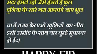 Eid Shayari Hindi And Urdu Video For Whatsapp And Facebook