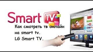 LG СМАРТ ТВ приложение ForkPlayer для просмотра онлайн видео.(LG СМАРТ ТВ — приложение ForkPlayer для просмотра онлайн видео с сайтов и IPTV Как смотреть тв онлайн на smart tv. Скачи..., 2015-04-22T15:14:27.000Z)