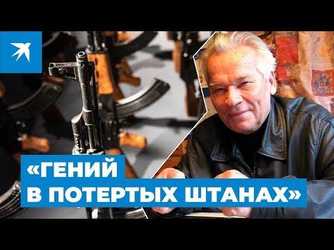 Михаил Калашников – «гений в потертых штанах»