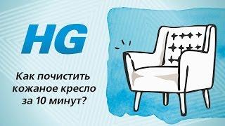 Как почистить кожаное кресло?(, 2015-10-22T13:30:54.000Z)