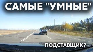 Подборка САМЫХ 'УМНЫХ' водителей #139