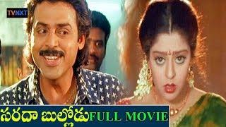 Sarada Bullodu Telugu Full Movie   Venkatesh & Nagma movie   Venkatesh Super Hit Movie   TVNXT