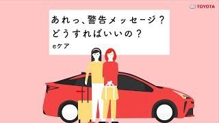 【コネクティッドサービス】eケア篇
