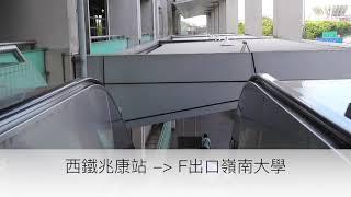 Publication Date: 2018-08-07   Video Title: 點樣去嶺南大學呢!?