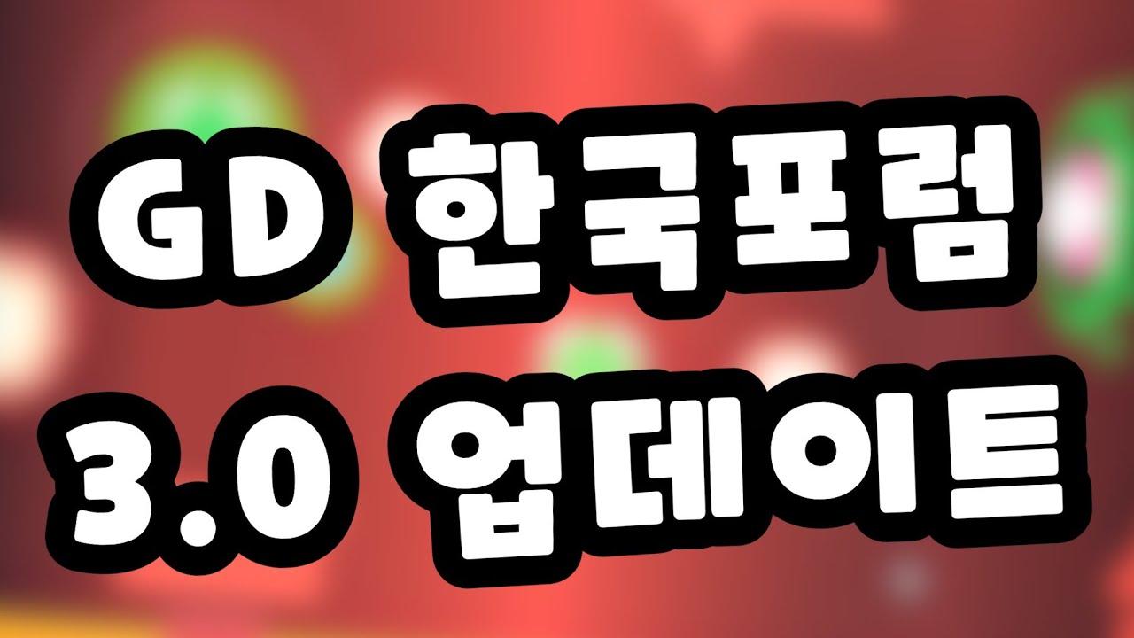 GD 한국포럼 3.0 업데이트 정리!
