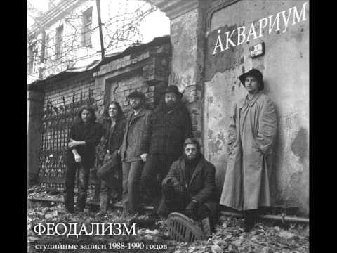 Aquarium - Pepel Russia (Synth Punk 1982 Demo)