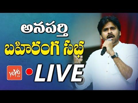 Pawan Kalyan Speech LIVE | JANASENA Public Meeting at Anaparthi | Janasena Poratayatra | YOYO TV