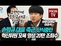 락Tv 생방 17/10-15(일) 주말밤 토크데이트/ 조원진 단식 6일째 상황