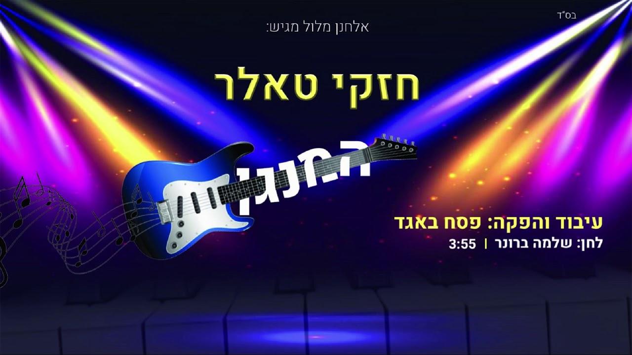 חזקי טאלר - המנגן | Chezki Taler - Hamenagen