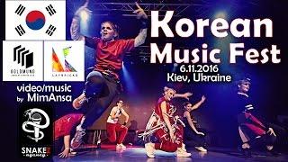 Video Korean Music Fest 2016 download MP3, 3GP, MP4, WEBM, AVI, FLV Juli 2017