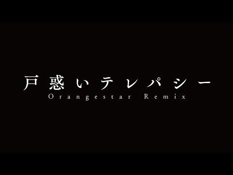 花譜 #56.2 「戸惑いテレパシー(Orangestar Remix)」【オリジナルMV】