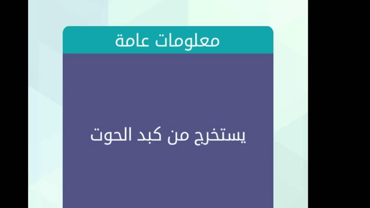 حل لغز يستخرج من كبد الحوت لعبة الكلمات المتقاطعة وصله