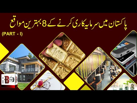 Best Investment Opportunities in Karachi | Gold | Dollar | Property | Stock Exchange | Technology