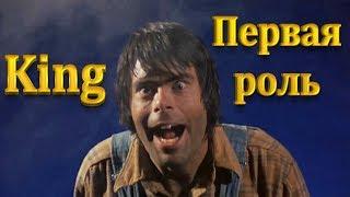 калейдоскоп ужасов Стивен Кинг