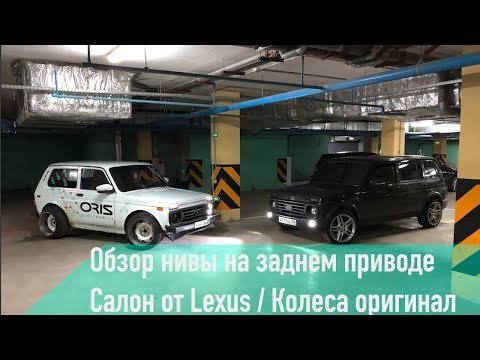 Обзор на ниву с салоном от Lexus. Заднеприводная Нива. Колёса от Mercedes.