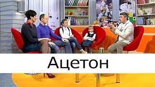 Ацетон - Школа доктора Комаровского