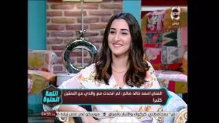 اللمة الحلوة - احمد خالد صالح : انا نفسي اعمل دور معقد جدا وغير مألوف