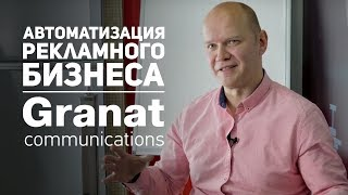 кейс Granat communications: Автоматизация рекламного бизнеса