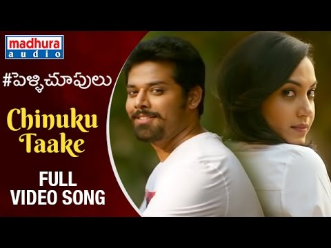 Pelli Choopulu Telugu Movie Songs | Chinuku Taake Full HD Video Song | Nandu | Ritu Varma | Vijay