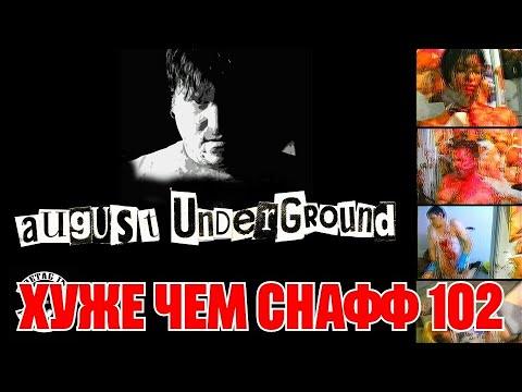 АВГУСТОВСКОЕ ПОДПОЛЬЕ ОБЗОР ФИЛЬМА [August Underground, 2001]