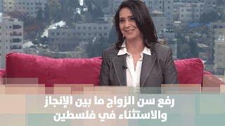 رفع سن الزواج ما بين الإنجاز والاستثناء في فلسطين - فاطمة المؤقت