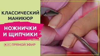 Как сделать классический обрезной маникюр? Ножницы и щипчики